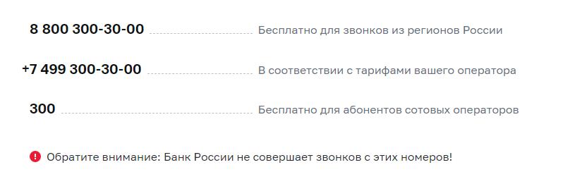 Номер ЦБ РФ - 8 800 300 30 00