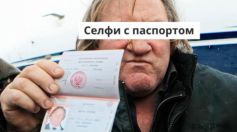селфи с паспортом для мфо