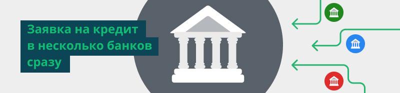 заявка на кредит в несколько банков