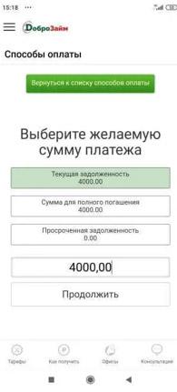 как оплатить в мобильном приложении