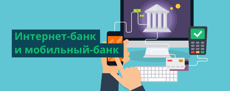 Интернет-банк и мобильный банк: что это и чем отличаются