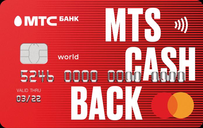 МТС Cashback - кредитная карта от МТС Банка