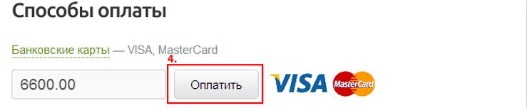 оплатить moneyman