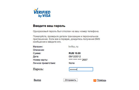 смс пароль подтверждение при оплате