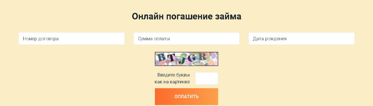 онлайн погашение займа