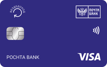 кредитная карта Почтабанка Вездедоход
