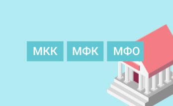 МКК, МФК и МФО: в чем разница