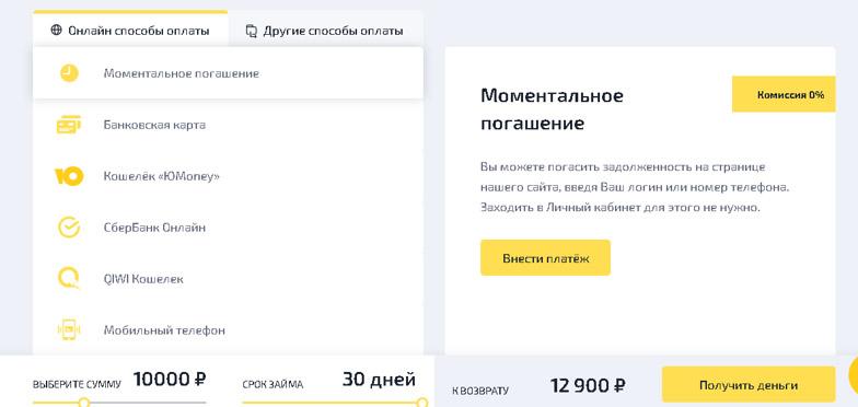 онлайн оплата вэббанкир