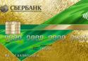 Золотая кредитная карта Сбербанка: что это такое